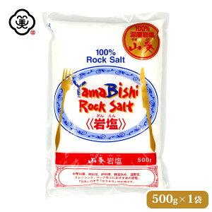白松 山菱 岩塩 500g × 1袋 さらさらタイプ 溶解方岩塩 しお 食塩 深層岩塩 (中国 四川省産) ロックソルト 海外産 平袋 お塩