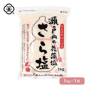 白松 瀬戸内の花藻塩 (はなもしお) さら塩 1kg × 1袋 さらさらタイプ 海藻エキス しお 食塩 海水 (瀬戸内海) 国内産 平袋チャック付き 立釜塩 お塩