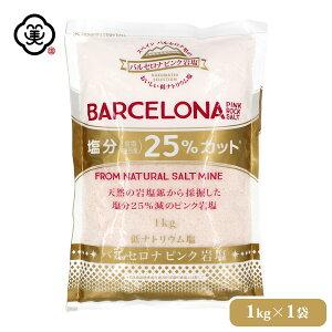 白松 バルセロナ ピンク岩塩 1kg × 1袋 さらさらタイプ 塩分25%カット 低ナトリウム塩 採掘方岩塩 しお 食塩 天然の岩塩鉱 (スペイン産) ピンクロックソルト 食品添加物 無添加 海外産 平袋 お