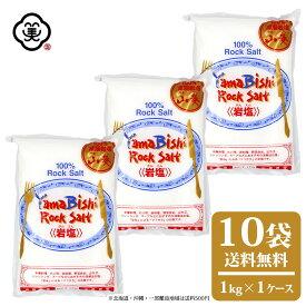白松 山菱 岩塩 1kg × 1ケース(10袋) さらさらタイプ 溶解方岩塩 しお 食塩 深層岩塩 (中国 四川省産) ロックソルト 海外産 平袋 お塩