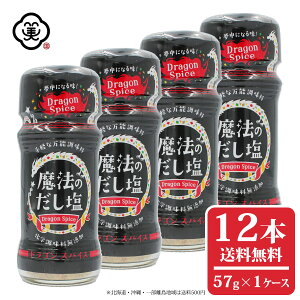 白松 魔法のだし塩 ドラゴンスパイス 57g × 1ケース(12本) しお スパイスミックス 調味料 国産 化学調味料無添加 食塩(藻塩100%使用) 酵母エキス 醤油 昆布粉末 ガーリック バジル パセリ レッド