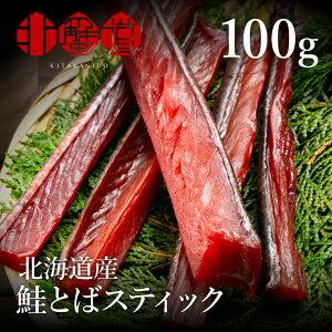北海道産 鮭トバ 100g おつまみ 鮭とば しゃけとば サケトバ 珍味 鮭 トバ メール便 送料無料 ネコポス お酒 肴 北海道 シャケトバ 訳あり ではありません