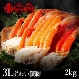 極太 ズワイガニ 2kg 足 カニ 蟹 ずわいがに ズワイ ボイル 年末年始 お歳暮 食べ放題 かに ズワイガニ ギフト 内祝 訳あり じゃありません カニ鍋 詰め合わせ