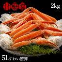 ズワイガニ 2kg 極太 足 カニ 蟹 ずわいがに ズワイ ボイル 年末年始 お歳暮 食べ放題 かに ズワイガニ ギフト 内祝 …