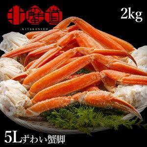 ズワイガニ 2kg 極太 足 カニ 蟹 ずわいがに ズワイ ボイル 年末年始 お歳暮 食べ放題 かに ズワイガニ ギフト 内祝 訳あり じゃありません カニ鍋 詰め合わせ
