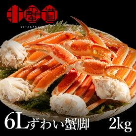 本ズワイ蟹 2kg 極太 6Lサイズ ズワイガニ カニ 食べ物 プレゼント 敬老の日 ギフト 年末年始 お歳暮 超特大ボイルずわいがに脚 送料無料 内祝 ポイント消化 食べ物 食べ放題 訳あり じゃありません