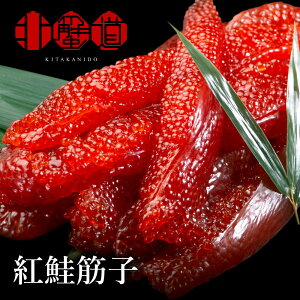 \25%OFFクーポン有り/ 送料無料 紅鮭 筋子 醤油漬け 500g 北海道加工 天然紅鮭の筋子 すじこ スジコ 紅サケ