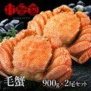 \1000円OFFクーポン有/ 毛ガニ 毛がに 超特大 姿 900g×2尾 最高ランク ケガニ 蟹 姿 けがに セット かに カニ ボイ…