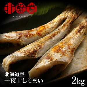 \50%OFFクーポン有/ 北海道産 氷下魚(こまい)の一夜干し2kg(60〜100前後) 送料無料 氷下魚 こまい コマイ 一夜干し 干物 業務用
