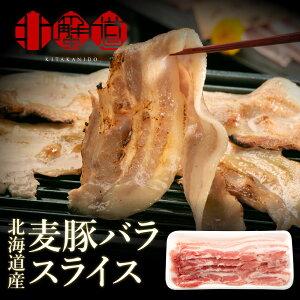 北海道余市 北島農場麦豚 豚バラ スライス 250g前後 麦豚 豚肉 北海道 BBQ 焼肉 北島農場 北海道育ち 当店の海鮮と一緒に★