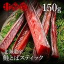 北海道産 鮭トバ 150g おつまみ 鮭とば しゃけとば サケトバ 珍味 鮭 トバ メール便 送料無料 ネコポス お酒 肴 北海…