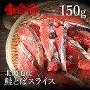 北海道産 鮭トバ スライス 150g おつまみ 鮭とば しゃけとば サケトバ 珍味 鮭 トバ メール便 送料無料 ネコポス お酒…