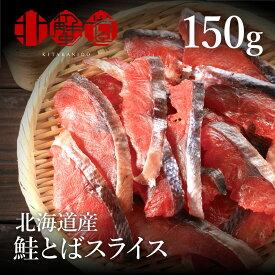 北海道産 鮭トバ スライス 150g おつまみ 鮭とば しゃけとば サケトバ 珍味 鮭 トバ メール便 送料無料 ネコポス お酒 肴 北海道 シャケトバ 訳あり ではありません