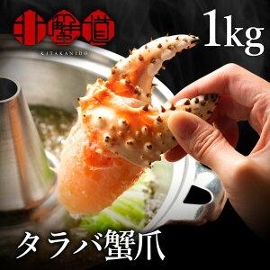 タラバガニ 特大 爪 1kg カニ かに 蟹 タラバ蟹 たらばがに たらば タラバ タラバガニ爪 訳あり じゃない お歳暮 プレゼント ギフト 海鮮 お取り寄せ