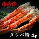 お中元 御中元 ギフト 送料無料 タラバガニ 2kg/特大 2肩 ボイル たらば蟹1肩1kg 5Lサイズ たらばがに 蟹 セット タラ…