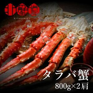 たらば蟹/足 1.6kg 送料無料 ボイル タラバ蟹 タラバガニ 4L特大800g×2肩 お歳暮 ギフト 魚 海鮮 蟹 kani セットたらば タラバ かに 蟹 ギフト 贈答 プレゼント お歳暮