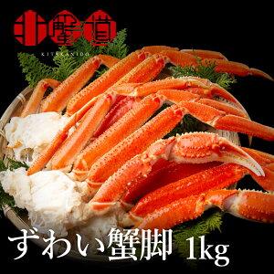 お歳暮 ギフト ズワイガニ 1kg 訳あり 蟹 セット ボイル ずわい蟹脚 プレゼント ずわいがに ズワイ蟹 ズワイガニ kani ポイント消化 海鮮 カニ 内祝 快気祝い 1〜2人前 少人数