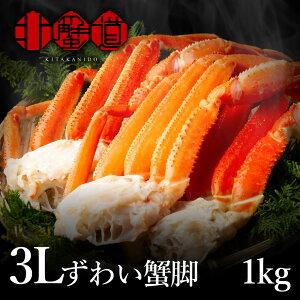 極太 ズワイガニ 1kg 足 カニ 蟹 ずわいがに ズワイ ボイル 年末年始 お歳暮 食べ放題 かに ズワイガニ 敬老の日 ギフト 内祝 訳あり じゃありません カニ鍋 詰め合わせ