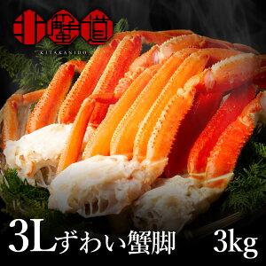 極太 ズワイガニ 3kg 足 カニ 蟹 ずわいがに ズワイ ボイル 年末年始 お歳暮 食べ放題 かに ズワイガニ 敬老の日 ギフト 内祝 訳あり じゃありません カニ鍋 詰め合わせ