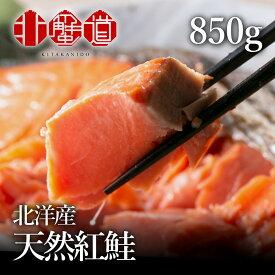 お歳暮 ギフト 天然 紅鮭 半身 or 切り身 鮭 しゃけ 魚 海産物 贈り物 北海道 直送 北洋産