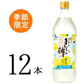 おいしい酢瀬戸内レモン 900ml 12本