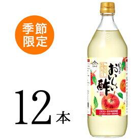 おいしい酢青森りんご 900ml 12本