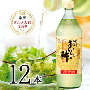【送料無料】おいしい酢12本