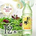 お酢 おいしい酢 900ml 12本 レシピ本プレゼント! みかん果実酢配合 飲んでおいしい 料理にべんりで酢のもの簡単 …