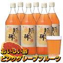 おいしい酢ピンクグレープフルーツ6本セット900ml入り! ピンクグレープフルーツの爽やかな味わい!ドリンクとしても!!【RCP】【HLS_DU】