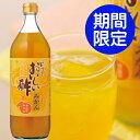 おいしい酢みかん900ml【果実酢】【みかん果汁入】【飲む酢】【RCP】
