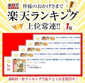 【送料無料】おいしい酢900ml12本