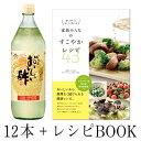 【期間限定!フルーツビネガープレゼント】おいしい酢 900ml 12本セット すこやかレシピ付き みかん果実酢配合 まろ…