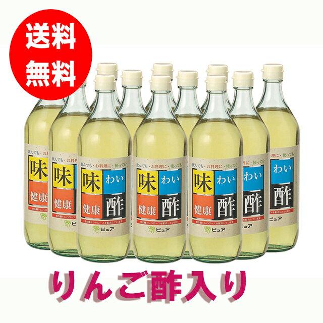 【まとめてでお得】味わい健康酢900ml 12本【RCP】【HLS_DU】