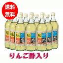 【送料無料】【まとめてでお得】味わい健康酢900ml 12本【RCP】【HLS_DU】