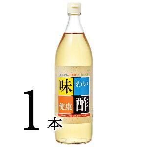 りんご酢を加えたフルーティーなお酢味わい健康酢900ml【RCP】【HLS_DU】