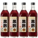 黒酢バーモントドリンク700ml 4本美容と健康に!!【RCP】【HLS_DU】