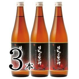 健康志向の方へ★美味しく飲める黒酢★まとめてお得、「りんご黒酢720ml」3本