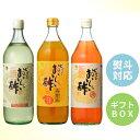 【お中元_対応】おいしい酢・みかん・ピンクグレープフルーツ3本セット