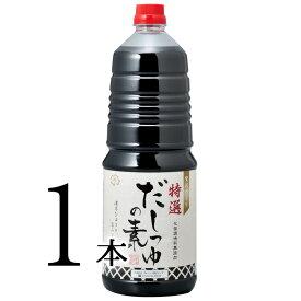 だしつゆの素1.8リットル 1本本格派の味!本醸造醤油をベースに丹念に仕上げた逸品【RCP】