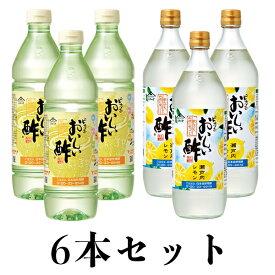 おいしい酢・おいしい酢瀬戸内レモン 6本セット