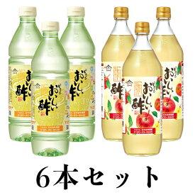 おいしい酢・おいしい酢青森りんご 6本セット