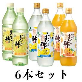 おいしい酢・おいしい酢瀬戸内レモン・おいしい酢みかん 6本セット