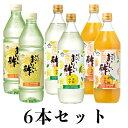 おいしい酢・おいしい酢高知ゆず・おいしい酢みかん 6本セット