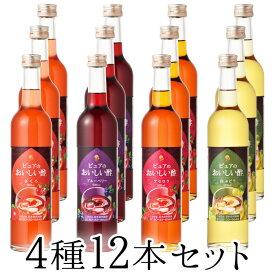 フルーツビネガー飲むおいしい酢ザクロ・ブルーベリー・アセロラ・白ぶどう12本セット【飲む酢】【果実酢】