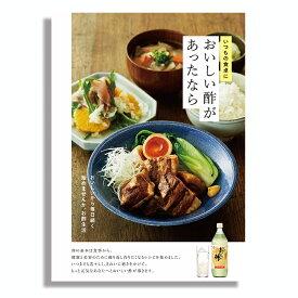 いつもの食卓においしい酢があったならおいしい酢を使った69品の料理を収録したレシピ本!
