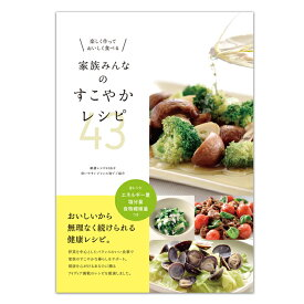 楽しく作っておいしく食べる 家族みんなのすこやかレシピ43 おいしい酢を使った43品の料理を収録したレシピ本!