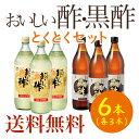 ★送料無料★おいしい酢・黒酢の6本セット