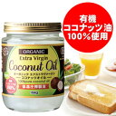 エクストラヴァージンココナッツオイル 184gオーガニックトランス脂肪酸0、コレステロール0【HLS_DU】ココナッツオイルご飯にも