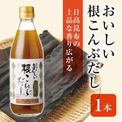おいしい根こんぶだし360ml北海道日高昆布の香りと粘り上品でまろやか昆布だし昆布茶にも湯豆腐やお吸い物、浅漬けなど色々使える!【RCP】