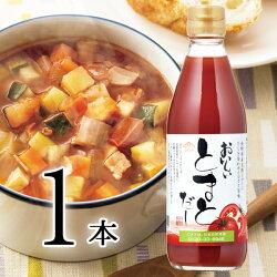 おいしいとまとだし360ml1本完熟トマトに真鯛エキスを合わせた旨味とコクトマトソース、トマト鍋、ミネストローネにも【RCP】